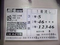 2006_09030017