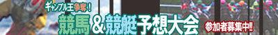 Keiba_kyotei_0610_3