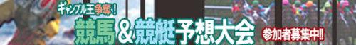Keiba_kyotei_0610_4
