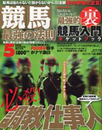 Saikyo2006_05_w