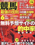 Saikyo2006_06_w