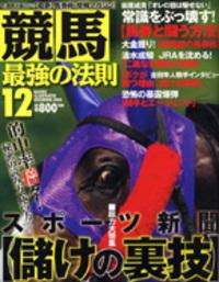 Saikyo2006_12_w